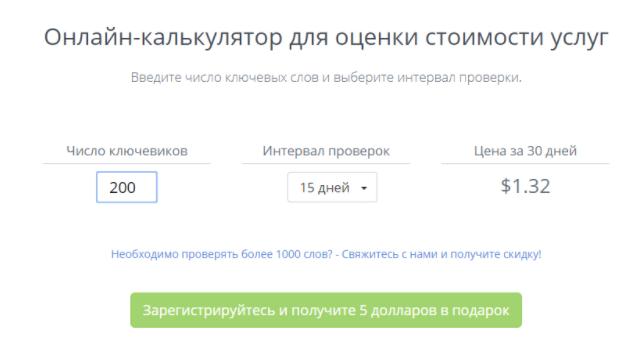 Калькулятор для онлайн просчета стоимости ресурса rankinity