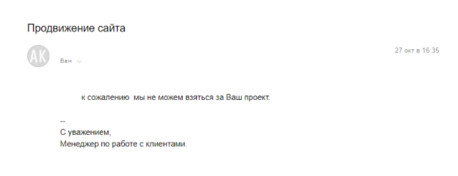 Скриншот письма от seo-шников