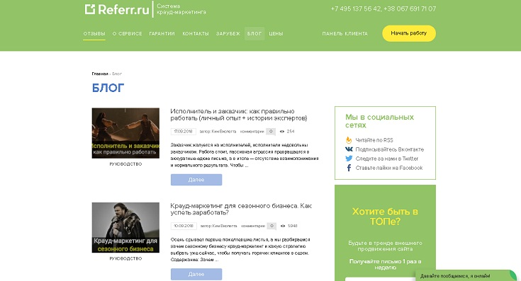 Сриншот сайта Referr