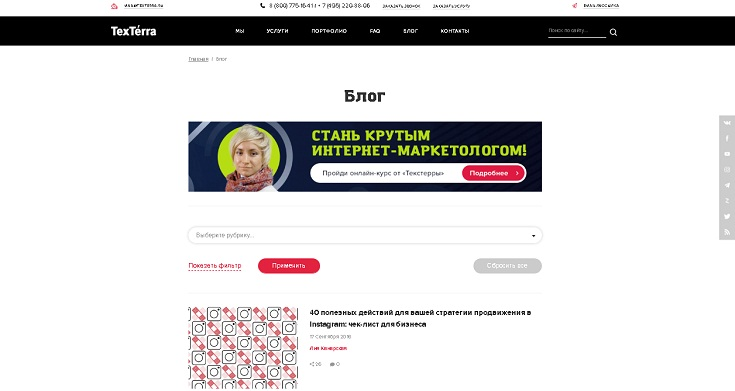 Скриншот сайта Texterra