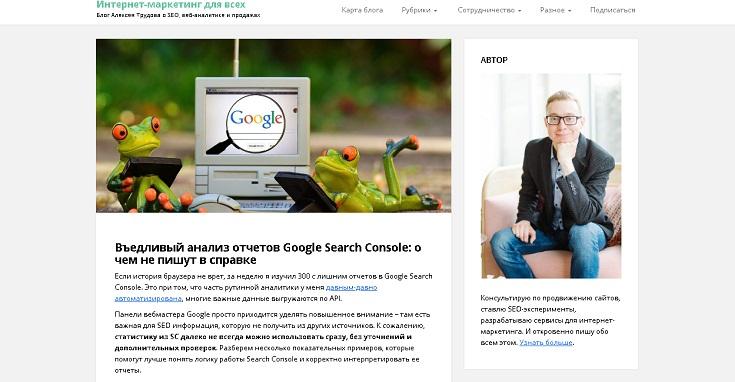 Скриншот сайт Алексея Трудова