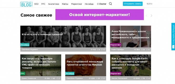 Скриншот блога Netpeak