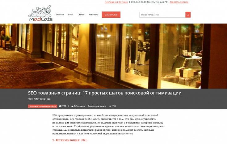Скриншот сайта Madcats
