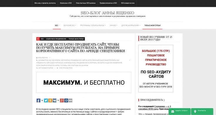 Скриншот блога Анни Ященко
