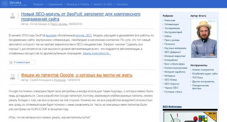 Скриншот Блога Деваки