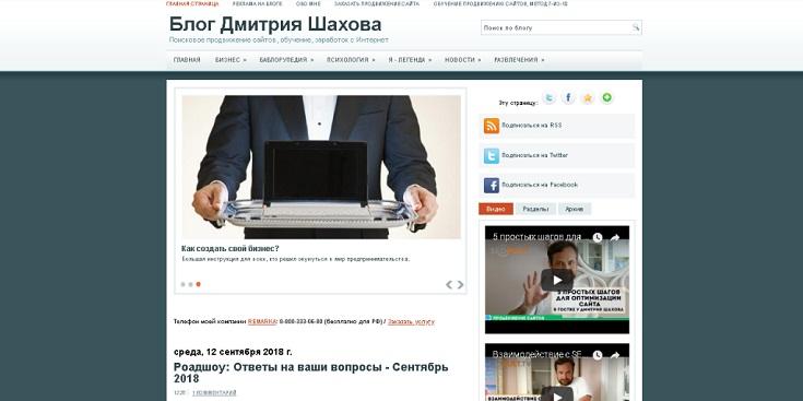 Скриншот блога Дмитрия Шахова