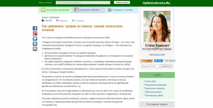 Скриншот блога Елены Камской