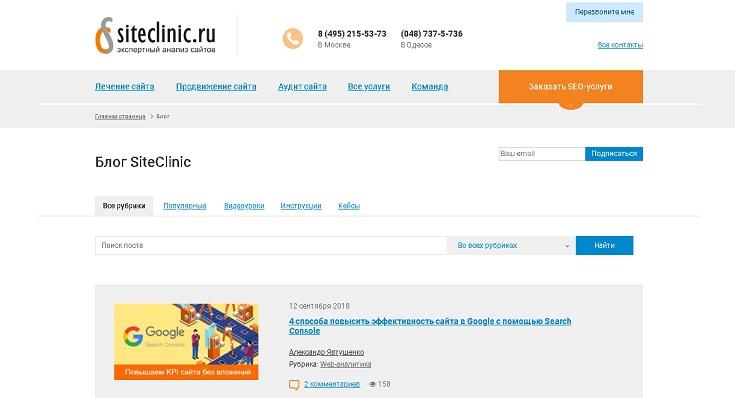 Сриншот сайта Siteclinic