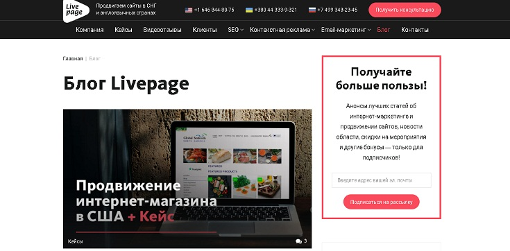 Скриншот сайта Livepage