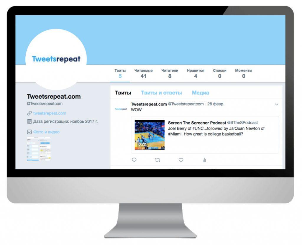 Tweetsrepeatcom