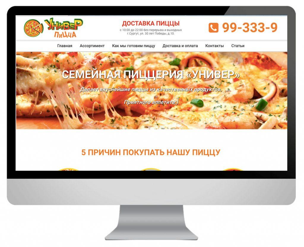 Таргетированная реклама для универ-пицца.рф через рекламный кабинет Феисбука для размещения в Инстаграм.   Настраивали видео-креативы под аудиторию города Сургут.