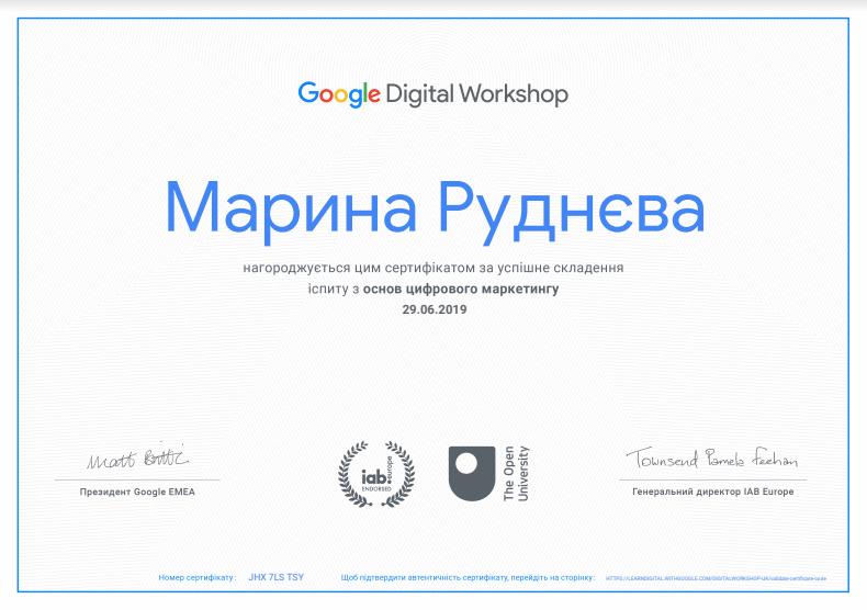 Сертификат Марины