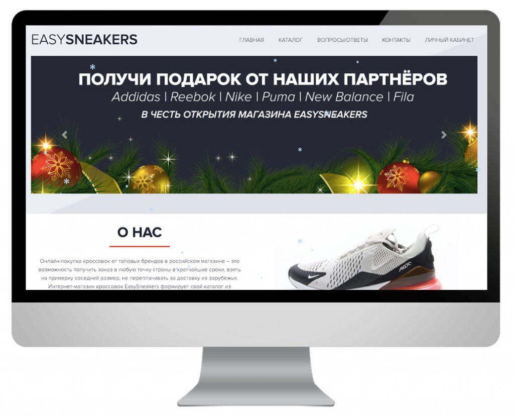 easysneakers.ru