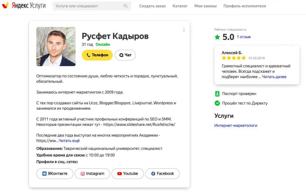 Русфет Кадыров на Яндекс.Услугах