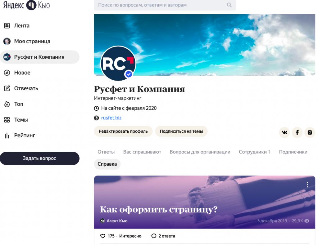 Русфет и компания в Яндекс Кью