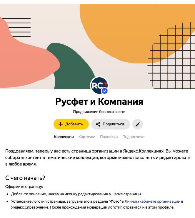 Русфет и компания в Яндекс.Коллекциях