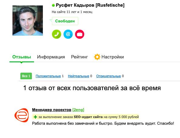 Отзыв о Русфете Кадырове на fl ru