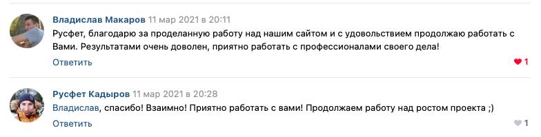 Отзыв о работе Русфета Кадырова и Rusfet Company Вконтакте