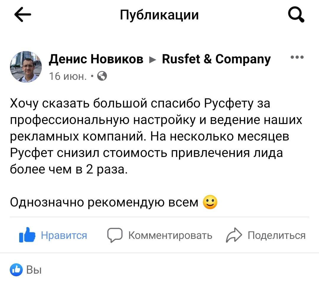 Отзыв о работе Русфета Кадырова и Rusfet Company в Facebook
