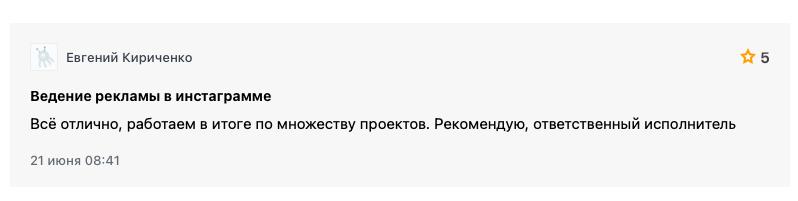 Отзыв о работе Русфета Кадырова и Rusfet Company