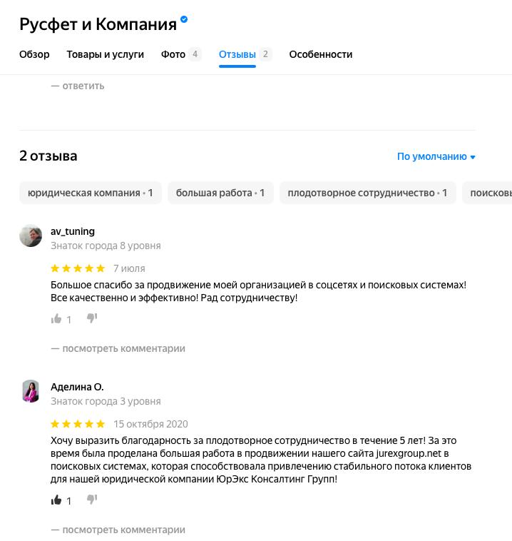 Отзыв на картах Яндекс о работе Русфета Кадырова