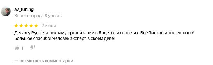 Отзыв с Яндекса о работе Русфета