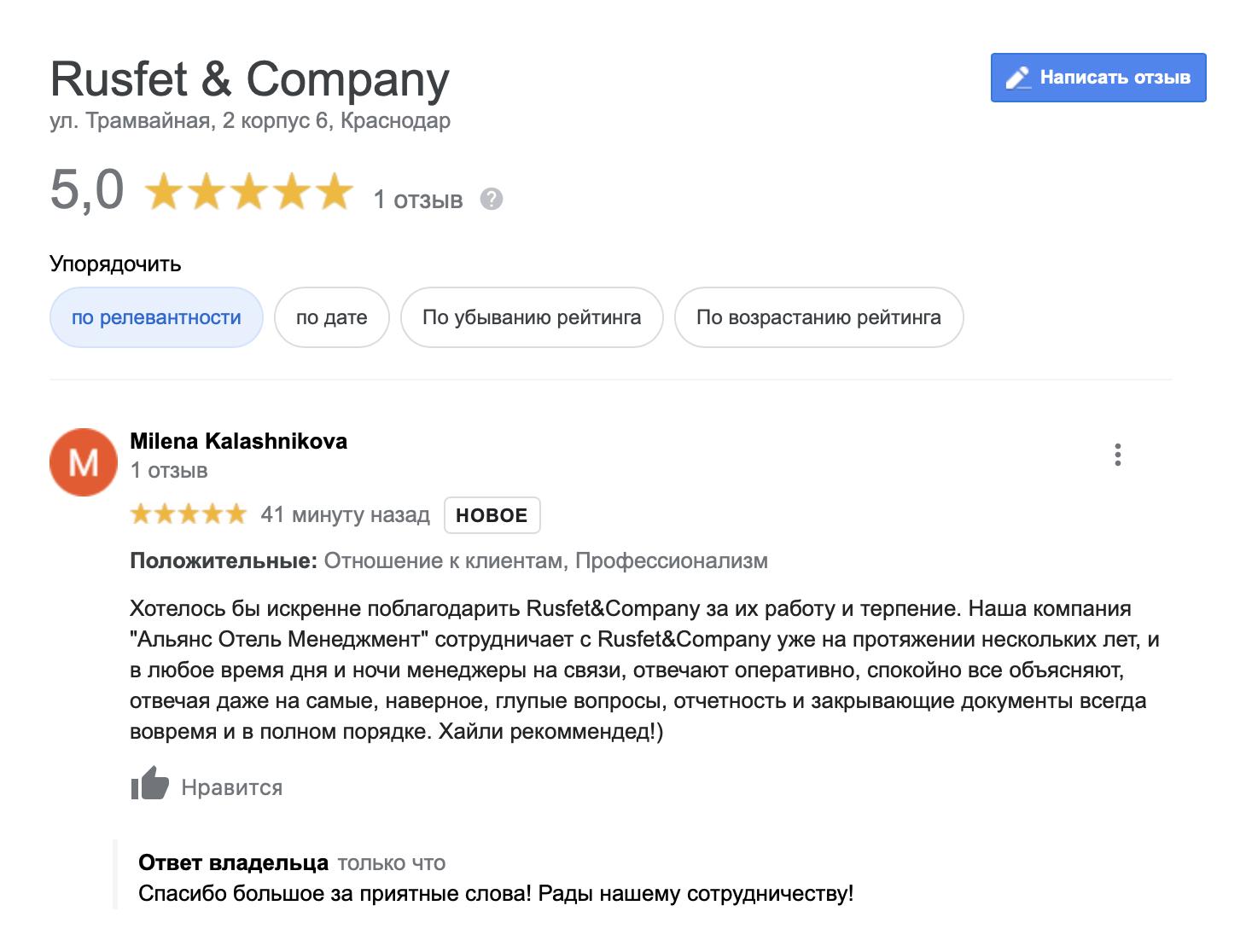 Отзыв в Гугле о Rusfet & Company (Русфет и Компания)